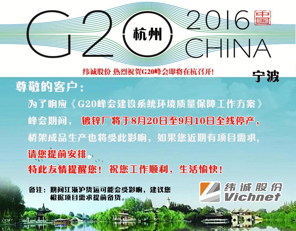G2O峰会西湖版0.jpg